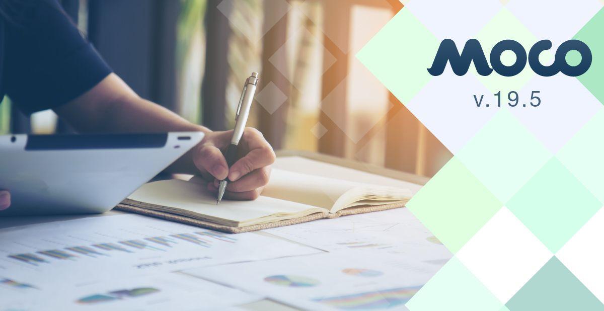 Moco v.19.5 — Новые возможности в модулях Дистанционное обучение, Учебный центр и Организационная структура