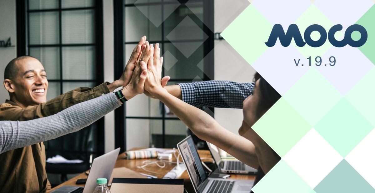 Moco v.19.9 — Новые возможности в модулях Дистанционное обучение и Оценка персонала