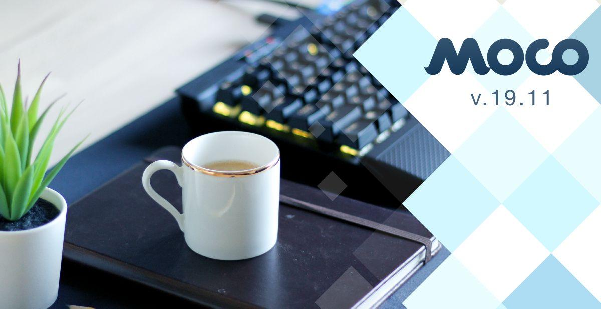 Moco v.19.11 — Новые возможности в модулях Дистанционное обучение и Оценка персонала